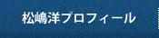 松嶋洋プロフィール